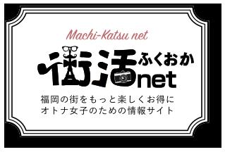 街活net | 福岡の街をもっと楽し...