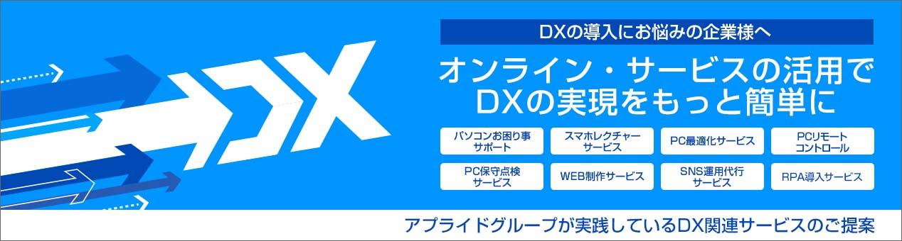 オンラインサービスの活用でDXの実現をもっと簡単に