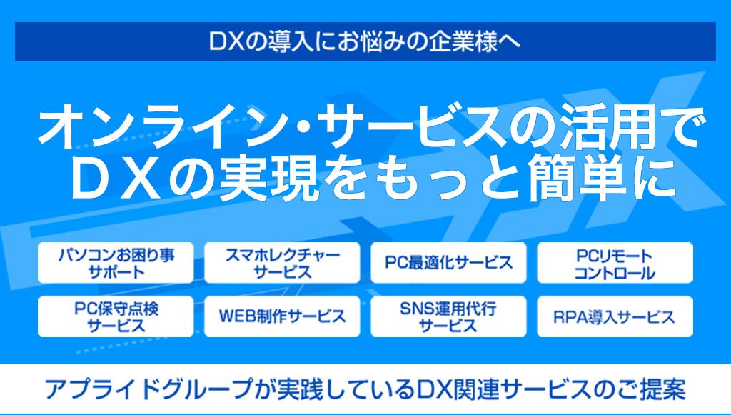 オンライン・サービスの活用でDXの実現をもっと簡単に