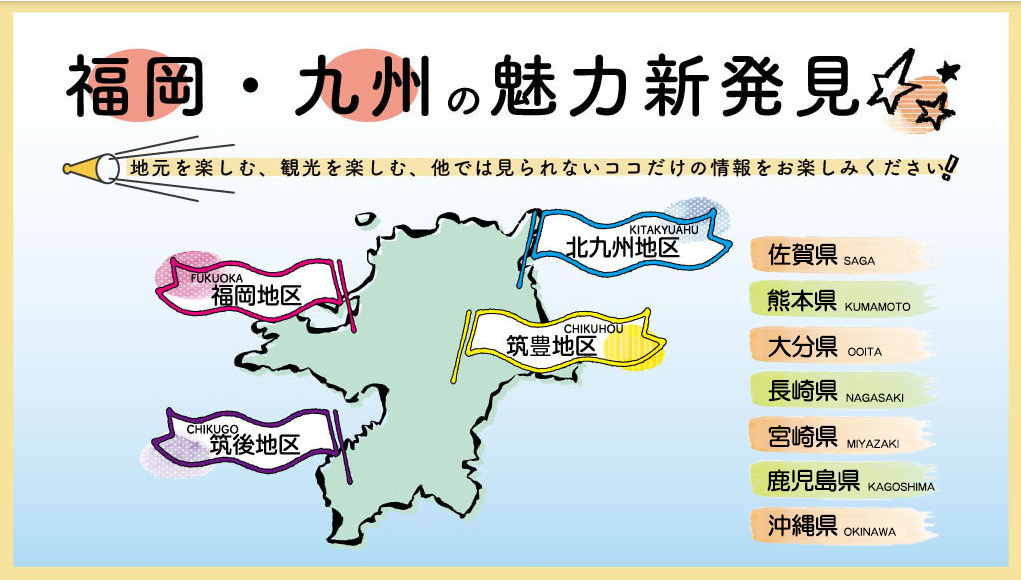 福岡・九州の魅力新発見一覧表示