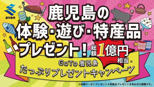 GoTo鹿児島たっぷりプレゼントキャンペーン!総額1億円相当
