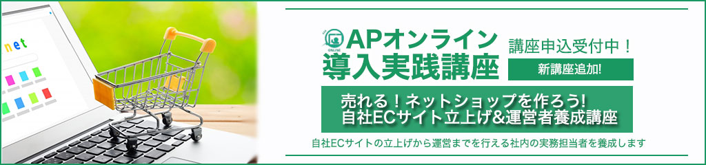 APオンライン導入実践講座 売れる!ネットショップを作ろう自社ECサイト立ち上げ&運営者養成講座