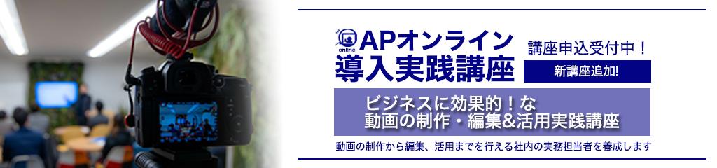 APオンライン導入実践講座 ビジネスに効果的