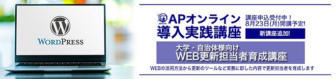 APオンライン実践導入講座 大学・自治体様向けWEB更新担当者育成講座