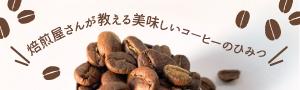 焙煎屋さんが教える美味しいコーヒーのひみつ