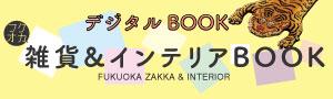 デジタルブック 雑貨&インテリアBOOK