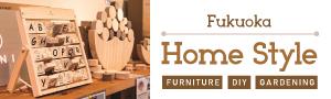 Home Style - 福岡の雑貨とインテリア -
