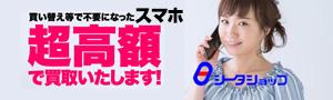 iPhone最大10万円で買取ります!