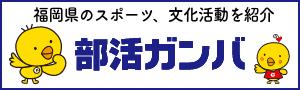 福岡県のスポーツ、文化活動を紹介 部活ガンバ
