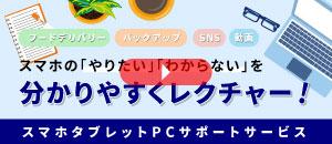 スマホタブレットPCサポートサービス