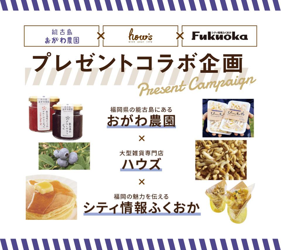 おがわ農園コラボプレゼント企画開催!