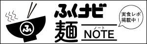 ふくナビ麺NOTE