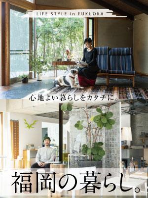 心地よい暮らしをカタチに。 福岡の暮らし。