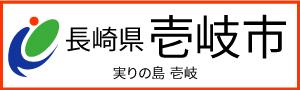 実りの島 壱岐市公式ホームページ