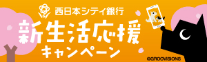 西日本シティ銀行 新生活応援campaign
