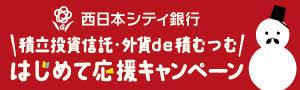 西日本シティ銀行 月々1,000円からはじめられる積立投信