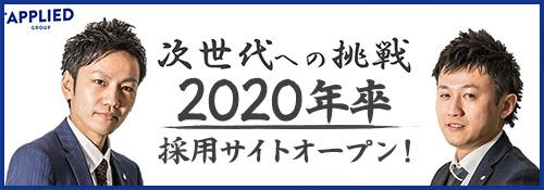2020年度アプライドグループ採用サイト