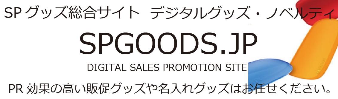SPGOODS.JP ノベルティ総合サイト