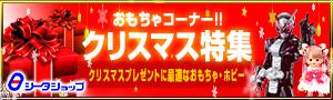 シータオンラインショップ・クリスマス特集!