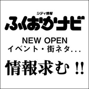 ふくおかナビ 新生活・イベント・街ネタ 情報求む!!