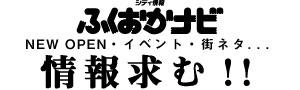 ふくおかナビ NEW OPEN・イベント・街ネタ 情報求む!!