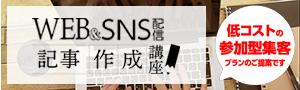 WEB&SNS配信記事作成講座