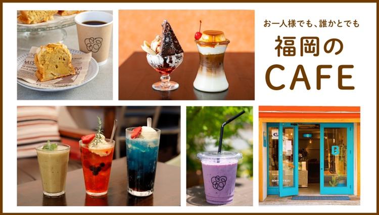 福岡のCAFE