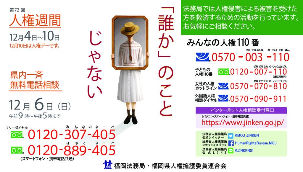 人権啓蒙福岡法務局