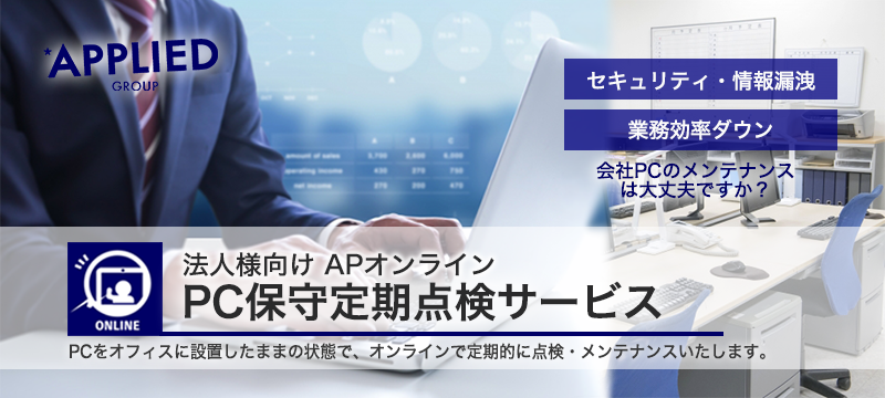 APオンラインPC保守定期点検サービス