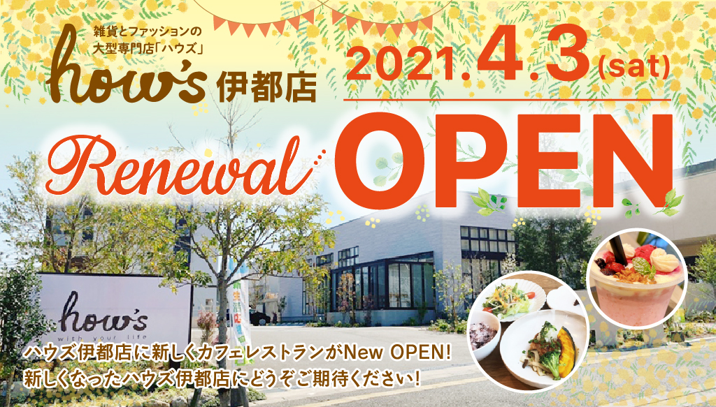 hows伊都店 Renewal Open!