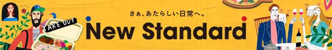 これからのスタンダードを見つけよう