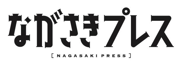 ながさきプレス/ながさきスレスweb magazine