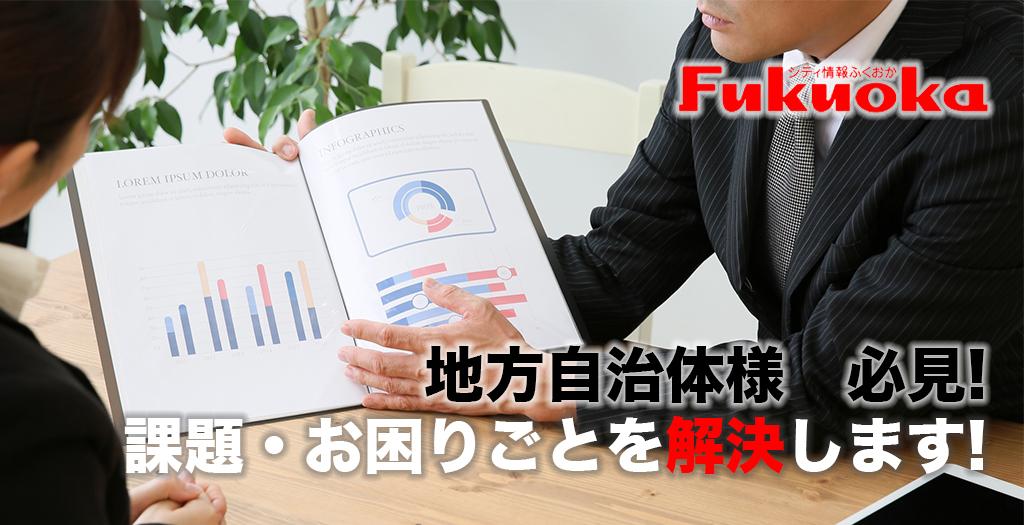 シティ情報ふくおかソリューション動画