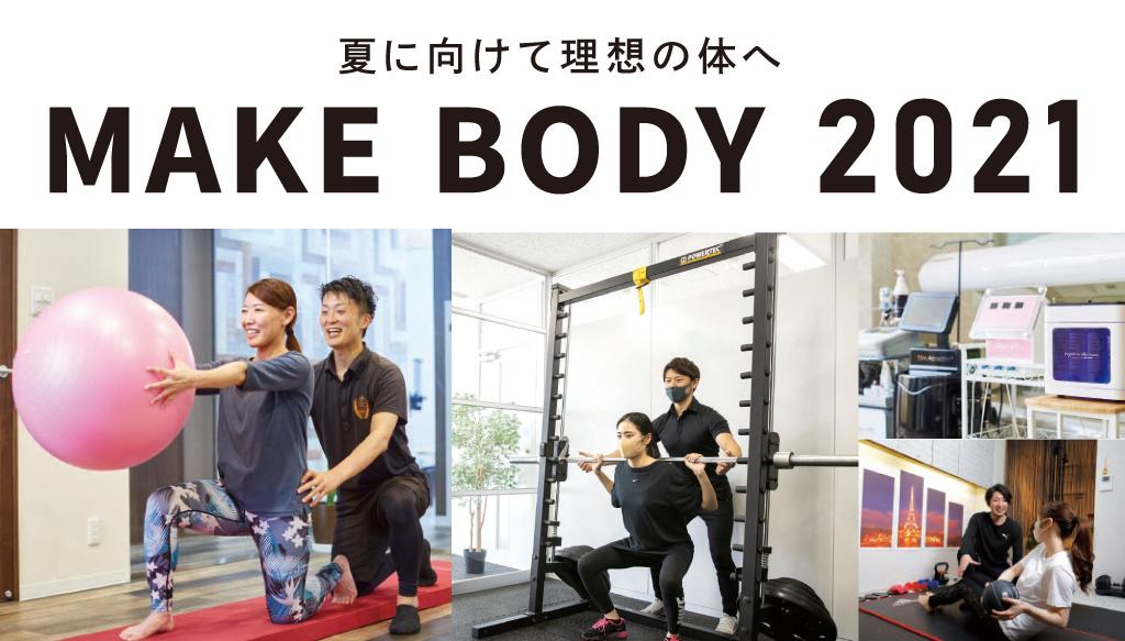 夏に向けて理想の体へ MAKEBODY2021