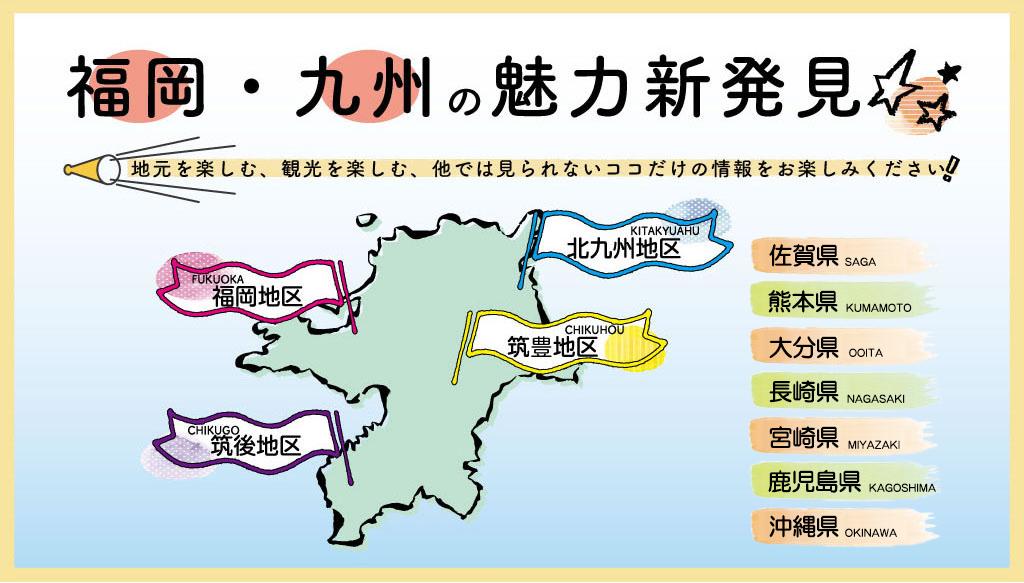 福岡★九州★魅力新発見