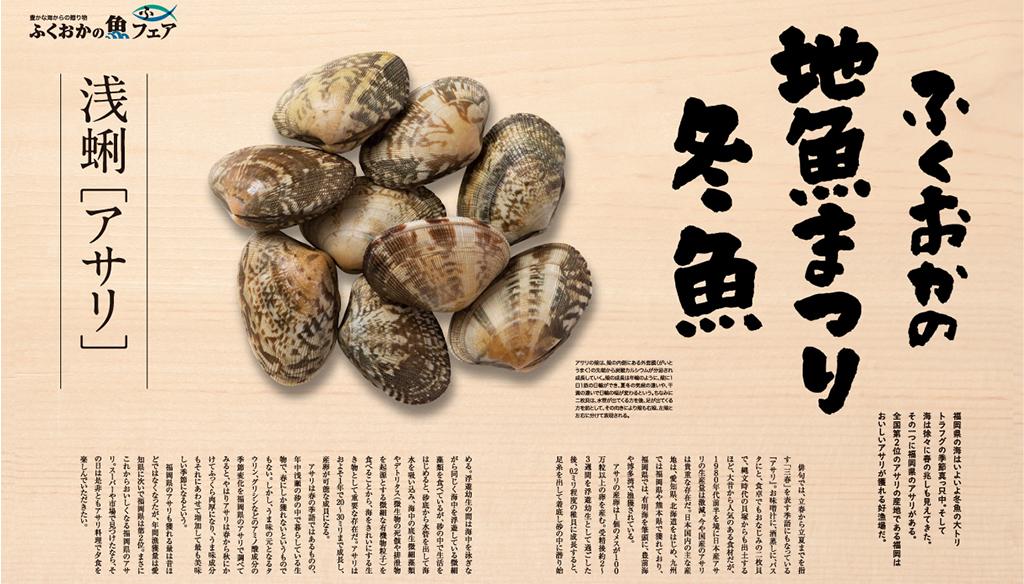 福岡の魚フェア