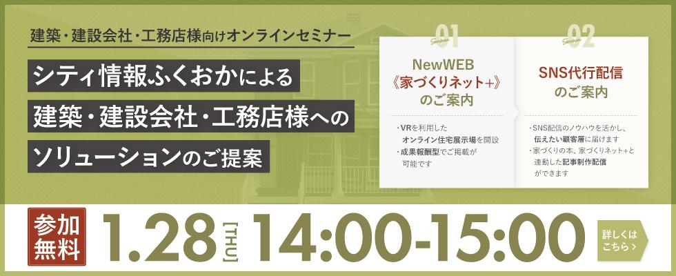 1月28日オンラインセミナー