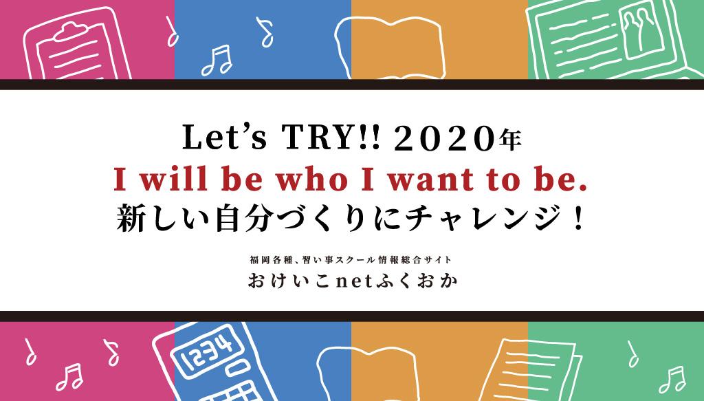 Let's TRY!!2020年 新しい自分づくりにチャレンジ おけいこnet