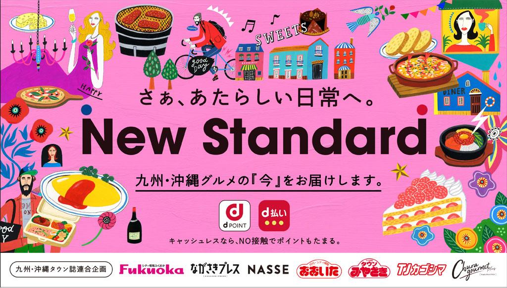 さあ、新しい日常へ。 New Standard