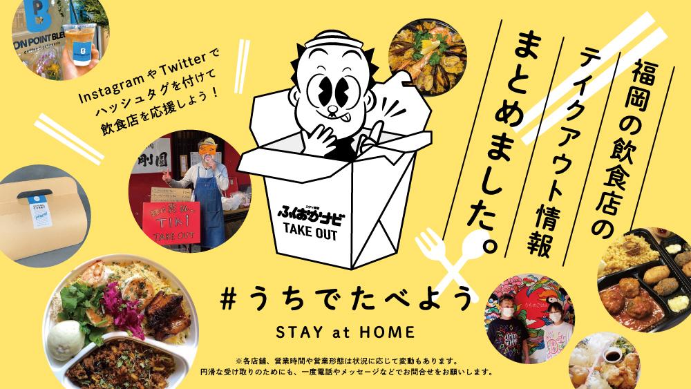 福岡の飲食店のテイクアウト情報まとめました。