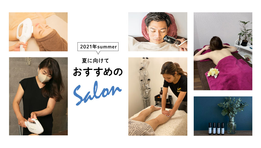 2021年summer 夏に向けてのおすすめサロン