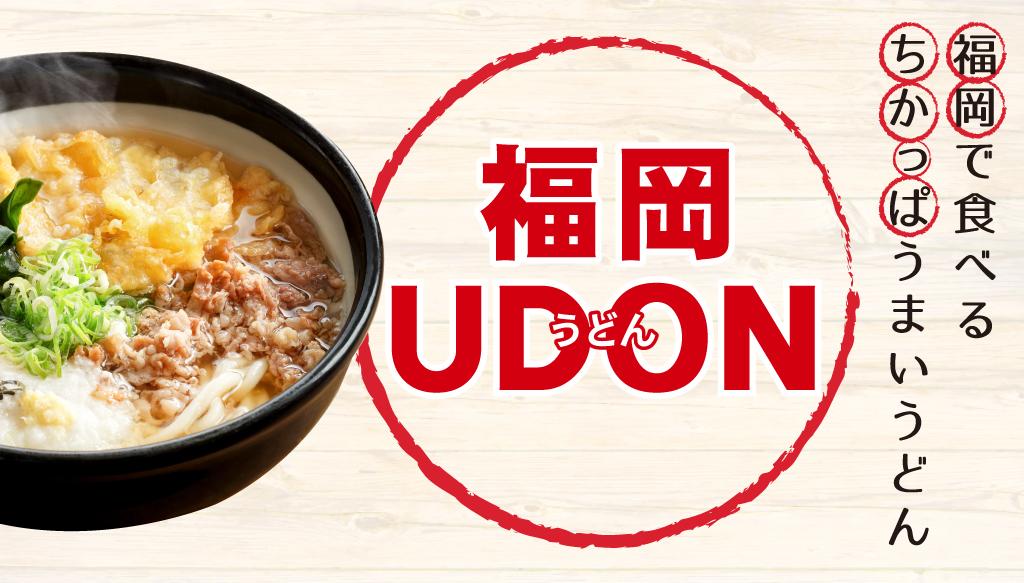 福岡で食べるちかっぱうまいうどん