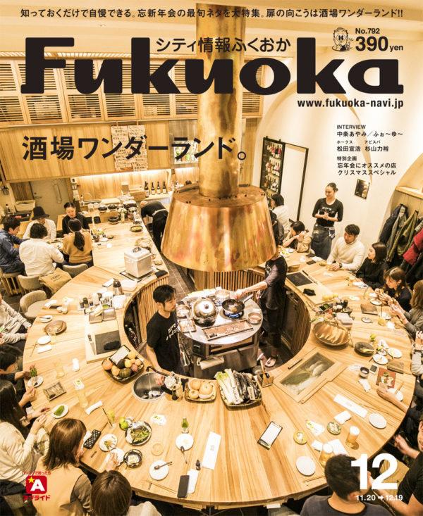 カウンター酒場〉永らく | FUKUO...