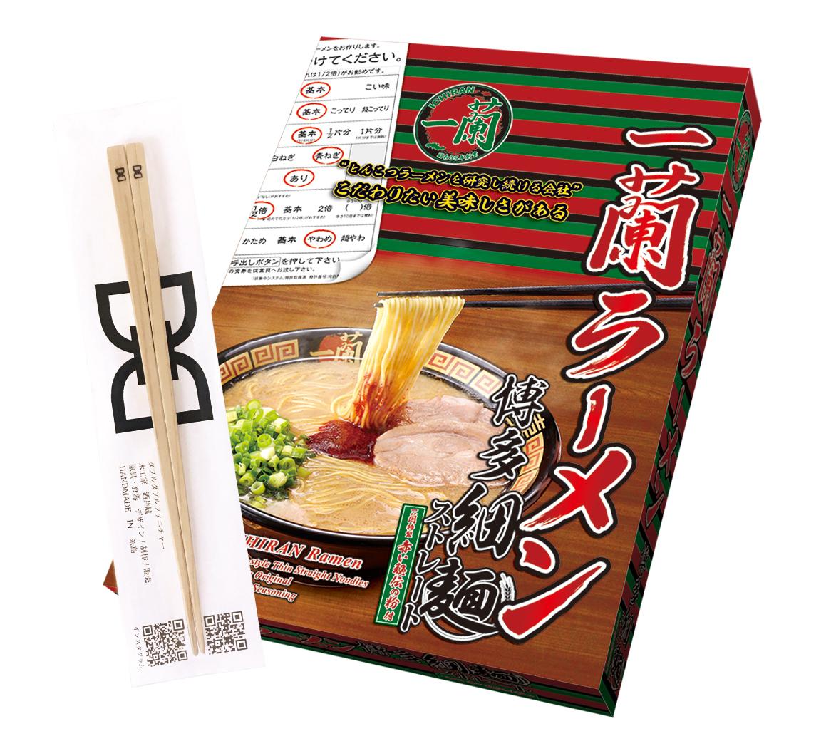 「 祝・糸島市制施行10周年!」 一蘭ラーメン&糸島産ひのき箸のセットを限定販売開始