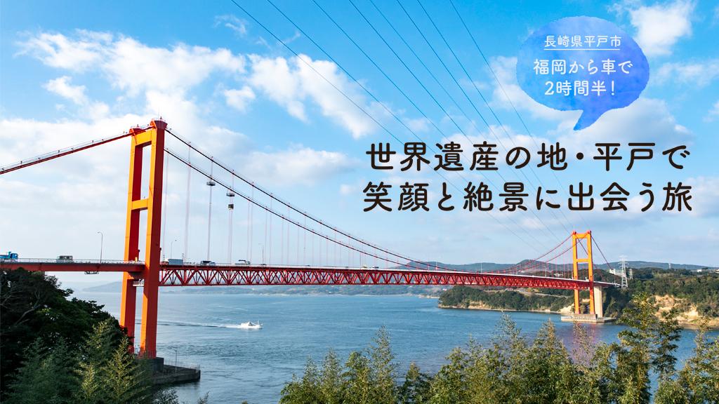 福岡から車で2時間半! 世界遺産の地『長崎県平戸』で 笑顔と絶景に出会う旅