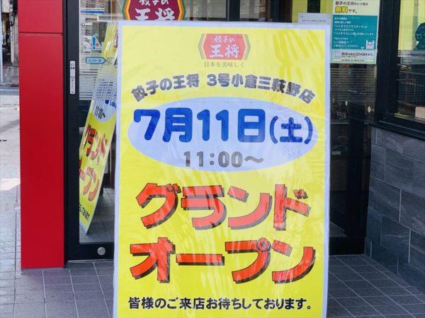 餃子 の 王将 三 萩野