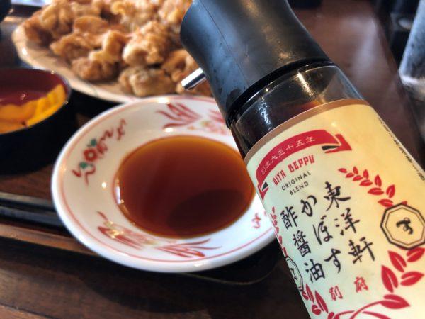 かぼず酢醤油