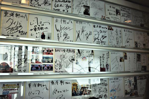 数々の有名人のサイン