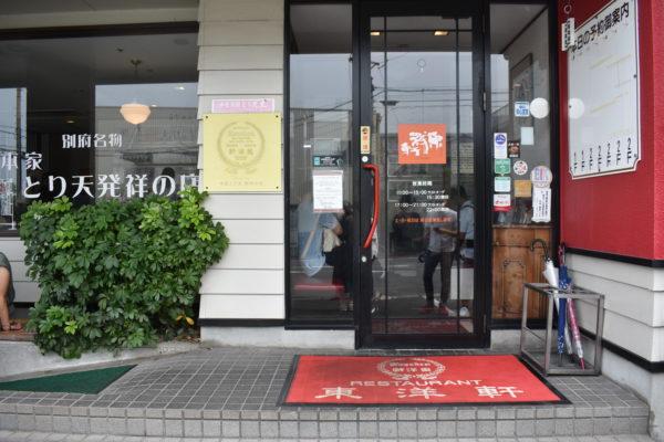 中華料理レストラン 東洋軒