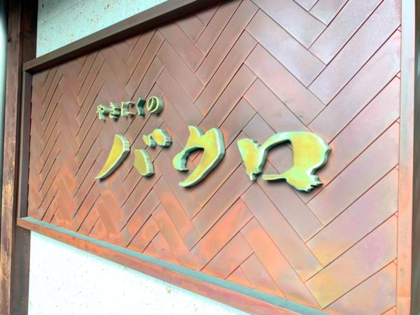 【福岡ランチ】焼肉ランチが900円から楽しめるお店『やきにくのバクロ 博多店』